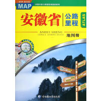 安徽省公路里程地图册