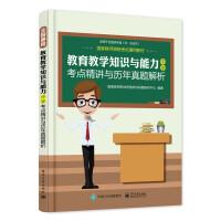 国家教师资格考试通用教材――教育教学知识与能力(中学)考点精讲与历年真题解析