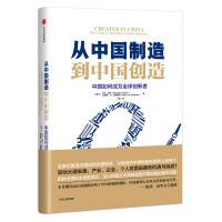 从中国制造到中国创造:中国如何成为全球创新者(团购,请致电400-106-6666转6)
