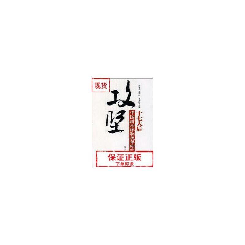 【旧书二手书9成新】攻坚:十七大后中国政治体制改革研究报告 周天勇 新疆生产建设