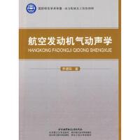 航空发动机气动声学 乔渭阳 北京航空航天大学出版社
