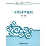 环境科基础 朱庚申 中国环境科学出版社 9787802091344