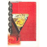 叙事心理治疗导论 李明,杨广学 山东人民出版社 9787209037167