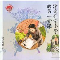 红色少年美绘本系列:泽南列宁小学的第一堂课