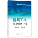建筑工程事故案例分析·建设工程质量安全管理与技术丛书