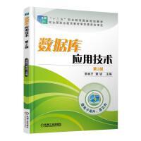 """数据库应用技术(第2版) 李林�I 9787111415169 """"十二五""""职业教育国家规划教材"""