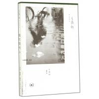 我们现代人(人生四书之三)/王鼎钧作品系列