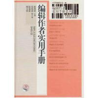 编辑作者常用手册系列:编辑作者实用手册 9787506650342