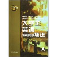 大学生英语流利阅读捷进A 9787533920401 俞东明,洪钢 浙江文艺出版社