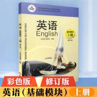 正版现货 英语基础模块 彩色版 上册(修订本) 王立善9787802417175 语文出版社