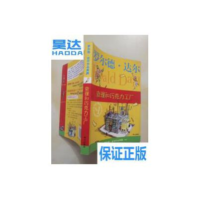[二手旧书9成新]查理和巧克力工厂:罗尔德·达尔作品典藏 /[英]? 正版旧书,放心下单,如需书籍更多信息可咨询在线客服。