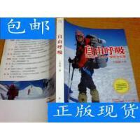 """[二手旧书9成新]自由呼吸:王秋杨""""7+2""""探险全纪录. /王秋杨, ?"""