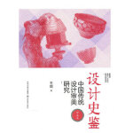 设计史鉴 审美篇,王琥 著作,江苏美术出版社,9787534432644