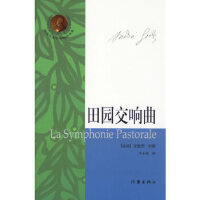 田园交响曲,(法)纪德 ,李玉民,作家出版社,9787506337267