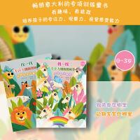 找一找:专注力训练图画书(0-3)全2册!意大利引进,色彩具有美感的图画书,不一样的视觉体验!培养专注力,观察力,思考