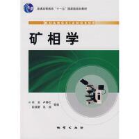 【正版二手书9成新左右】矿相学 尚浚,卢静文 地质出版社