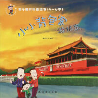 亲子旅行科普绘本 小小背包客游北京(3-6岁),澜星文化,金盾出版社,9787518606610