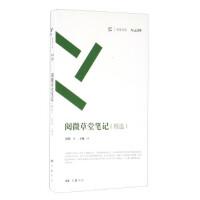 阅微草堂笔记(精选) 纪昀,方晓 岳麓书社 9787553804996