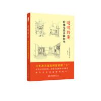 暖暖的家 : 好住宅设计解剖书 岛田贵史,德田英和 华中科技大学出版社 9787568030250