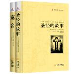 房龙经典:宽容英汉双语+圣经的故事英汉双语
