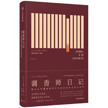 调香师日记