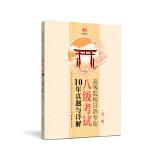 高等院校日�Z��I八�考�10年真�}�c�解(第二版.附�音�l)