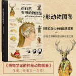 正版现货 超自然变形动物图鉴 大幅手绘解剖图诠释变形之美 博物学家的神秘动物图鉴姊妹篇 神奇动物在哪里西方版山海经百科