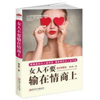 【二手书8成新】女人不要输在情商上:女人明白要趁早的智慧生存法则 崔小西 江西美术出版社