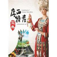 广西特产宝典 9787219093986 广西壮族自治区商务厅 广西人民出版社