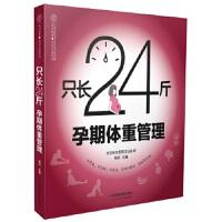 只长24斤 孕期体重管理(汉竹),杨虹,江苏科学技术出版社【质量保障 放心购买】