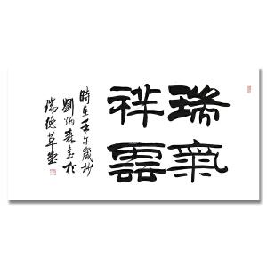 中国书法家协会副主席、中国文联副主席 刘炳森《瑞气祥云》