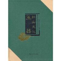 红山文化玉器 张雪秋,张东中著 黑龙江大学出版社有限责任公司 9787811291254
