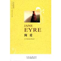 简爱Jane Eyre
