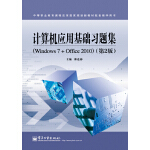 �算�C��用基�A��}集(Windows 7+Office 2010)(第2版)