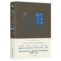 20世纪中国文学精品:现代文学100篇(中)