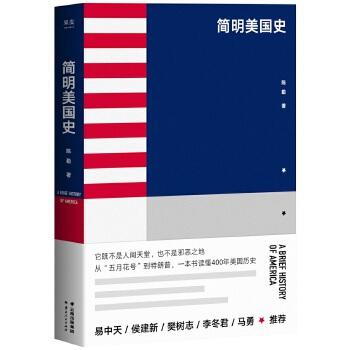 简明美国史(新版)(pdf+txt+epub+azw3+mobi电子书在线阅读下载)