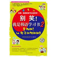 【正版二手书9成新左右】别笑!我是韩语学习书2 金美顺 中国传媒大学出版社