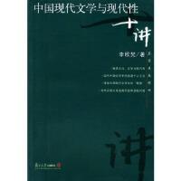 中国现代文学与现代性十讲――名家专题精讲 李欧梵 复旦大学出版社 9787309033717