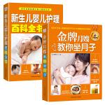 金牌月嫂教你坐月子+新生儿婴儿护理百科全书(套装共2册)