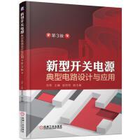 新型�_�P�源典型�路�O��c��用(第3版)