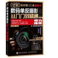 数码单反摄影从入门到精通 *2版 赠1视频教学DVD光1模特摆姿 摄影书籍入门教材摄影书人像风光构图轻松学用光教程