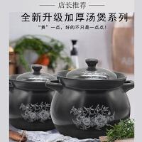 萌味 煲汤锅 耐高温陶瓷大容量砂锅老式炖汤黑色炖锅家用燃气煲汤小号瓦罐沙锅粥