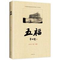 【XSM】五福 樟叶 作家出版社9787506383028