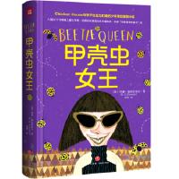 甲壳虫女王,(英) 玛雅・加布里埃尔 ,周茜译,天地出版社,9787545540895