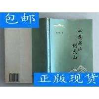 [二手旧书8成新]从花果山到天山 /谢求成 著 航空工业出版社
