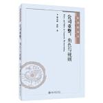 公司重整:角色与规则 郑志斌,张婷 北京大学出版社 9787301226346