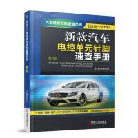 新款汽车电控单元针脚速查手册 蔡永红 汽车维修资料速查丛书