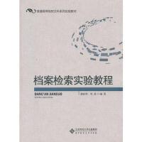 【二手书8成新】档案检索实验教程 潘世萍 ,贺真 北京师范大学出版社
