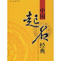 【正版二手书9成新左右】中国起名经典 毛上文,温芳 团结出版社