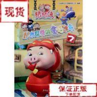 【旧书二手书9成新】猪猪侠:积木世界的童话故事7